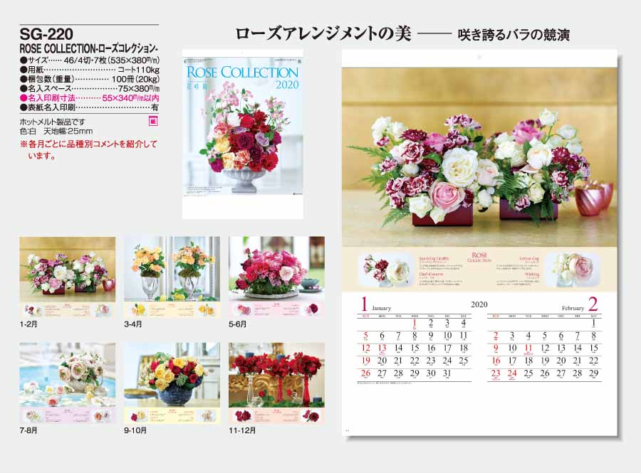 2018年版 ROSE COLLECTION 画像1