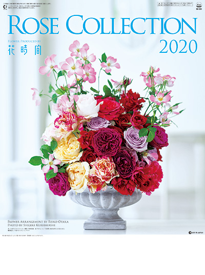 2018年版  ROSE COLLECTION 画像2